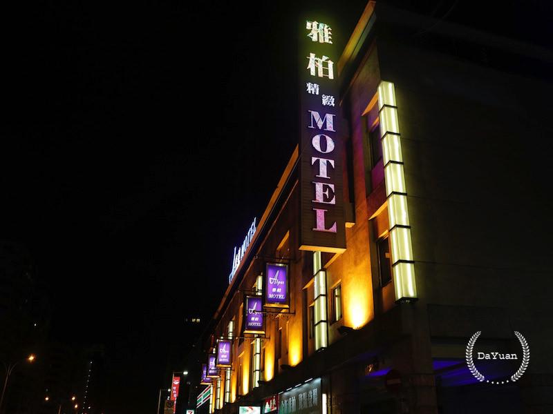 雅柏motel