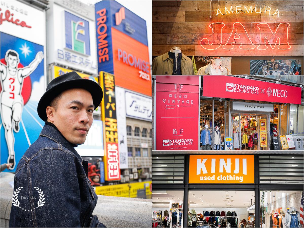 購物|大阪心齋橋/美國村哪裡買男裝? 私心推薦這5家古著二手服飾店