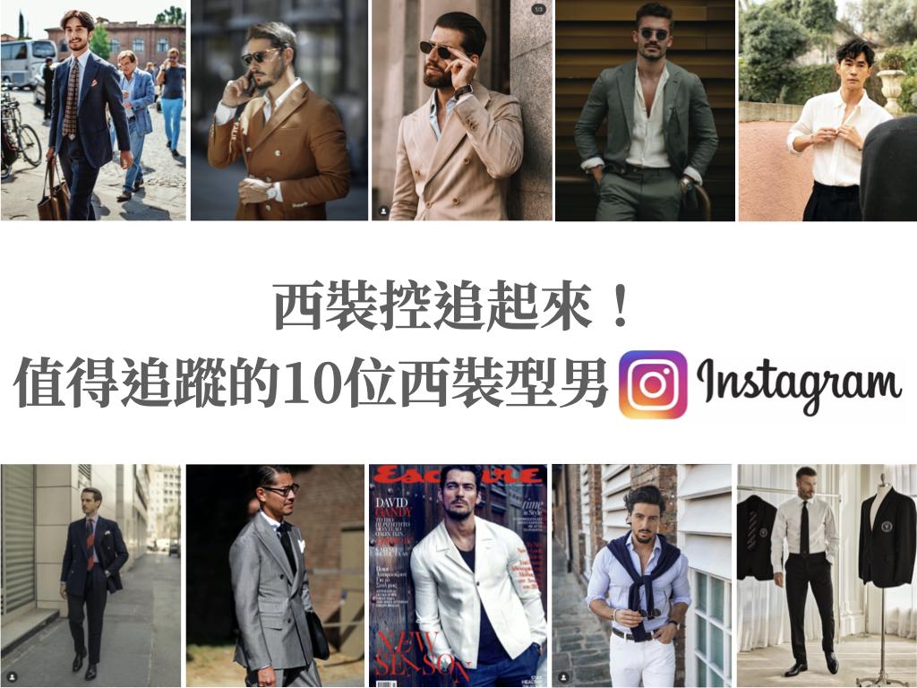 穿搭|西裝控追起來!值得追蹤的10位西裝型男 Instagram帳號