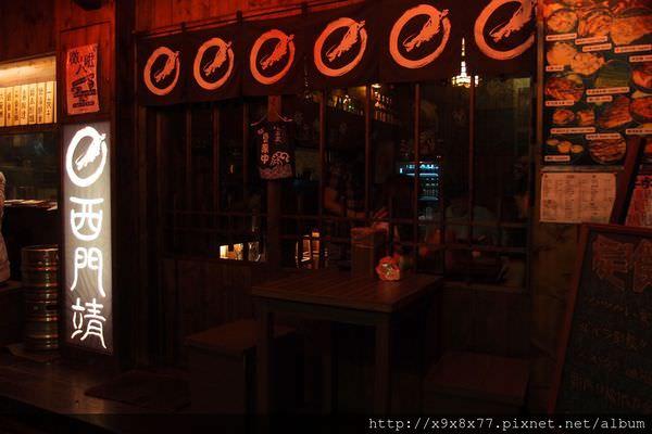 台北西門町 西門靖 聚會吃串燒的居酒屋