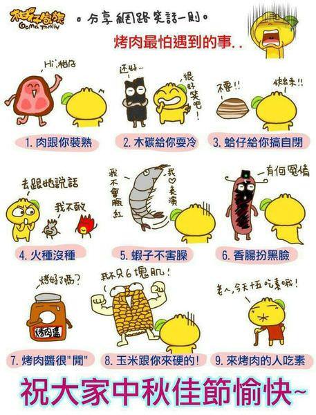 中秋節快樂之長輩LINE群組圖片