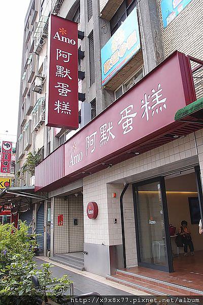 台北萬華 阿默蛋糕 推荷蘭貴族手工蛋糕(2013/6月更新)