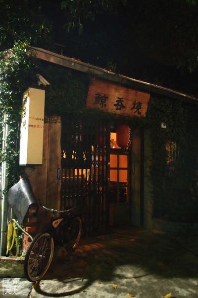 台南海安路宵夜美食 鯨吞燒居酒屋