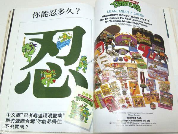 1990年忍者龜漫畫
