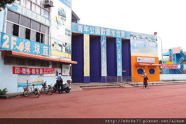 台北萬華 青年公園歡樂水世界(游泳池)