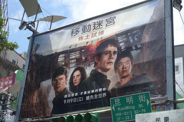 《移動迷宮:焦土試煉》又一失望續集電影