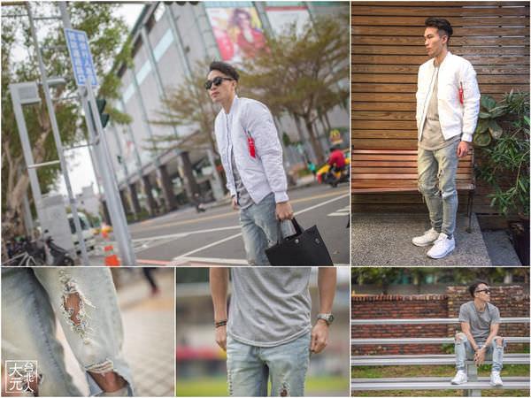 穿搭|街頭休閒基本款 牛仔破褲+全白MA-1外套