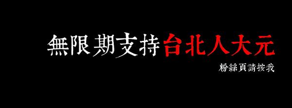 無限期支持台北人大元