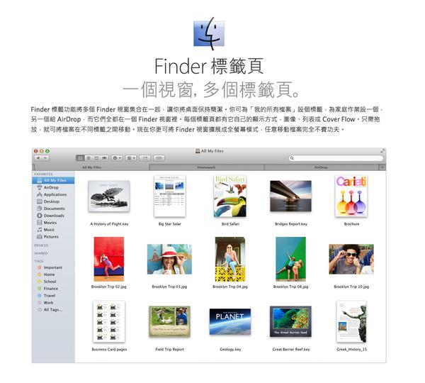 Finder標籤頁.png