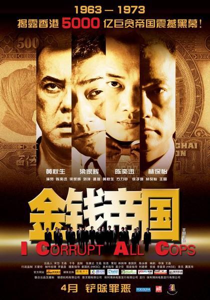 影評:金錢帝國I Corrupt All Cops