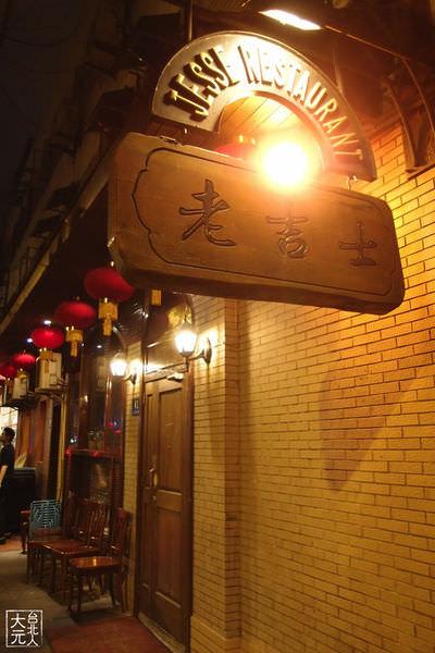 上海 老吉士