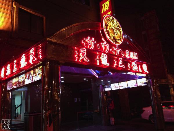 18+|台北天龍三溫暖初體驗