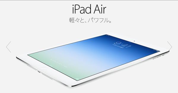iPad Air官網圖片