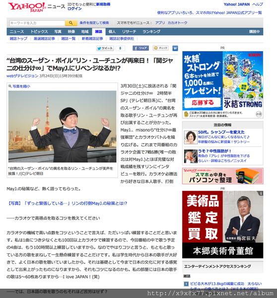 小胖上日本雅虎新聞
