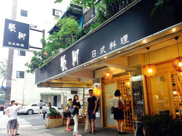 平價吃很飽的躼腳日本料理