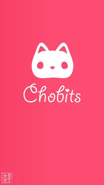 社群交友APP使用心得:Chobits(已下架)