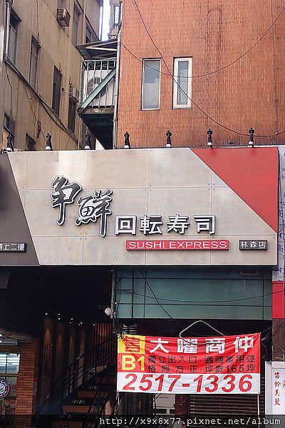 台北中山 爭鮮迴轉壽司林森店 最優的爭鮮