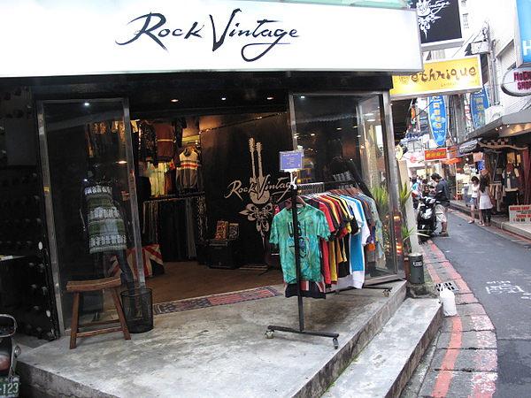 西門町 Rock Vintage 二手古著服飾店(已結束營業)