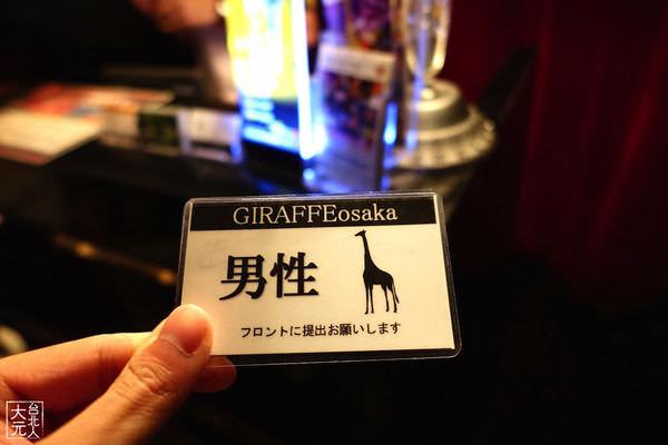 日本大阪夜店 GIRAFFE osaka