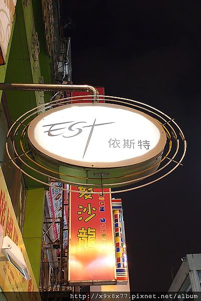 唱歌|西門町EST伊斯特 日韓、動漫、英文歌為主的KTV (已結束營業)