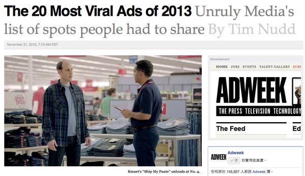 2013年最多人分享的20支廣告