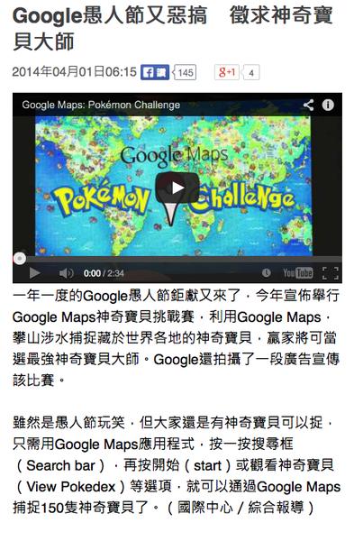 google愚人節2014