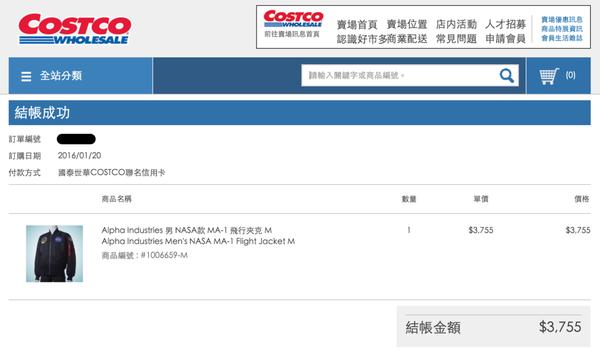 Costco買MA-1
