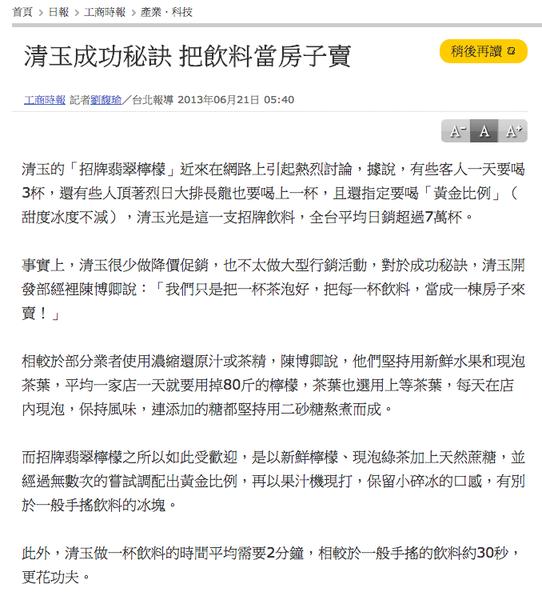 清玉新聞.png