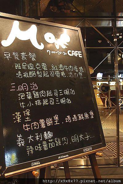 台北東區 M one cafe 環境舒適價位合理(康熙來了推薦 )