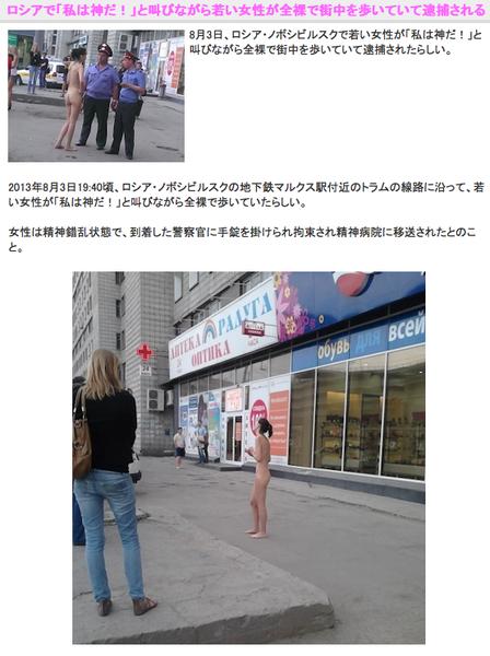 俄羅斯妹全裸逛大街