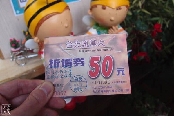 台北奧萬大