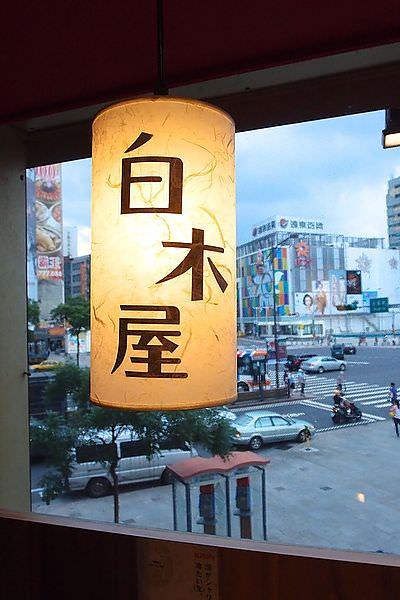 台北西門町 白木屋 日式料理居酒屋