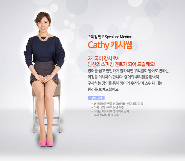 韓國英文女神