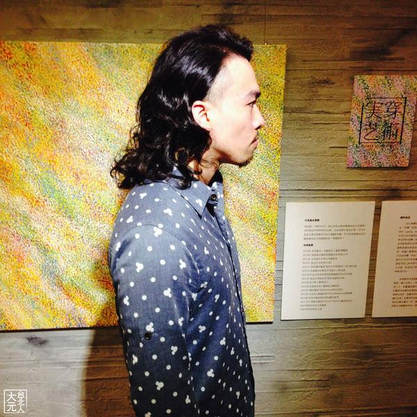 東區80's studio Morney 燙髮