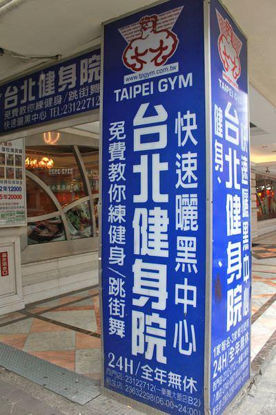西門町 台北健身院 vs WORLD GYM