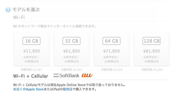 iPad Air日本價格