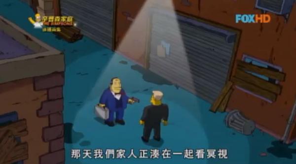 辛普森家庭 中文配音11-1