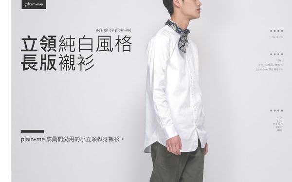 plain-me立領純白風格長版襯衫
