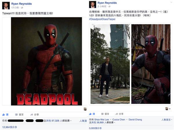 [電影] 《死侍》FB貼文結合台灣時事宣傳獲12萬人按讚