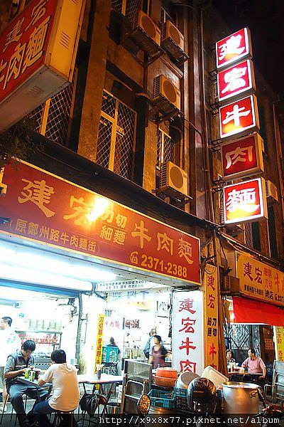 台北西門町 建宏牛肉麵 便宜大碗料多實在