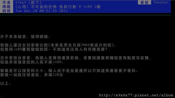 螢幕快照 2012-02-03 下午3.13.05.png