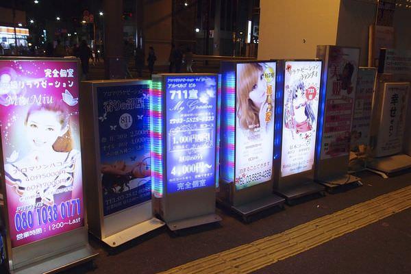 日本東京風俗店的大陸淘金女