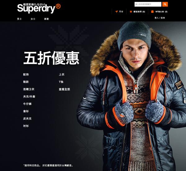 superdry官網