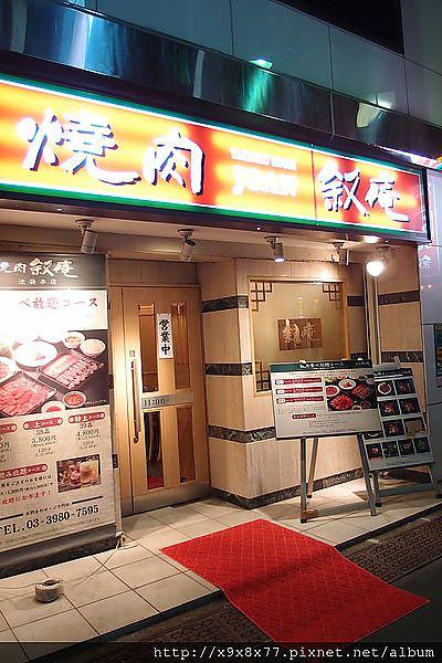東京 池袋燒肉敘庵 食べ放題吃到飽
