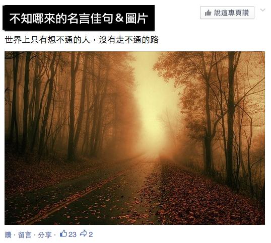 10種FB粉絲頁瞎爆貼文
