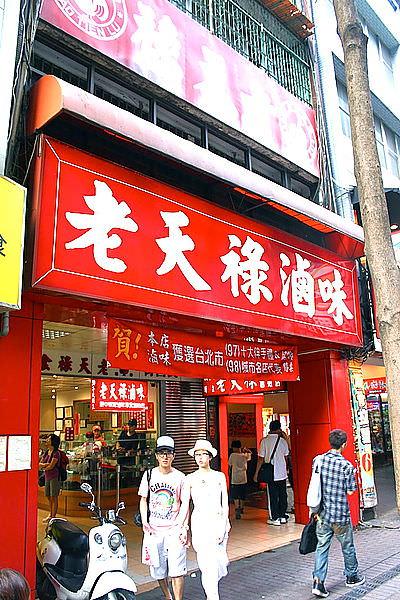 西門町 老天祿VS上海老天祿滷味