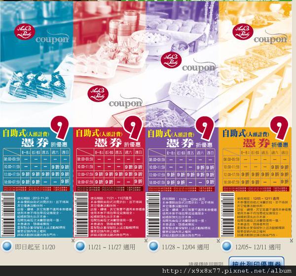螢幕快照 2012-11-14 下午5.08.24