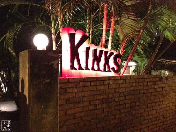 小酌|台南 KINKS老房子 老屋改建特色Lounge