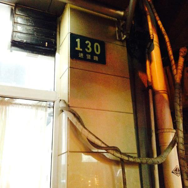 上海 蘭心餐廳(兰心餐厅)