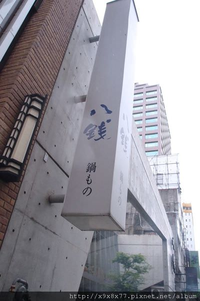 台中公益路 八錢鍋物料理 小輸輕井澤